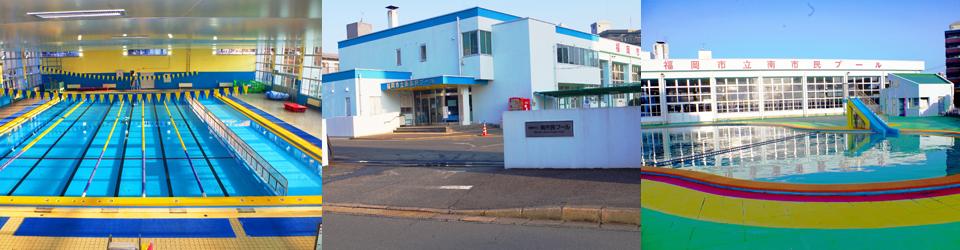 福岡市立南市民プール |アクセス|