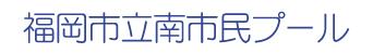 福岡市立南市民プールサイトロゴ